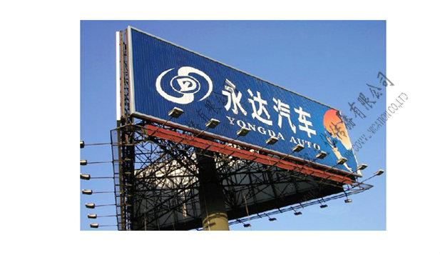上海兴裕文化传播有限公司 服务项目  户外广告制作是在九十年代末期
